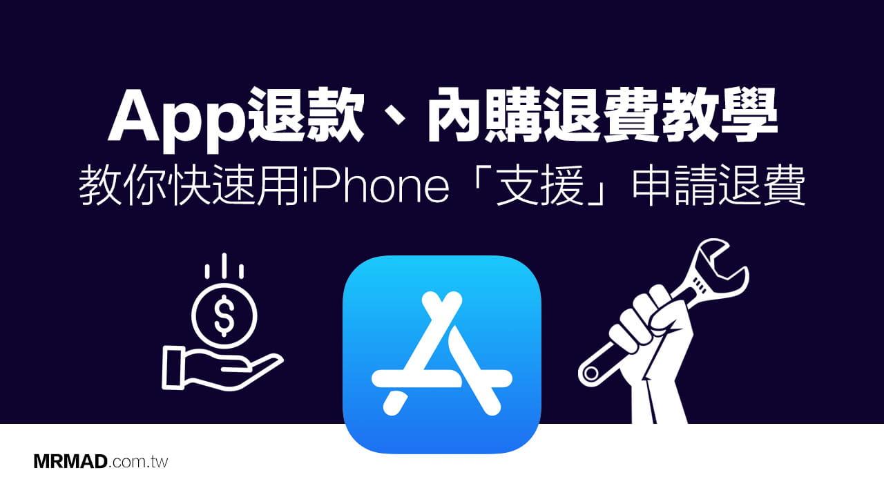 App內購退款、App Store退費教學,用iPhone支援快速申請(2021)