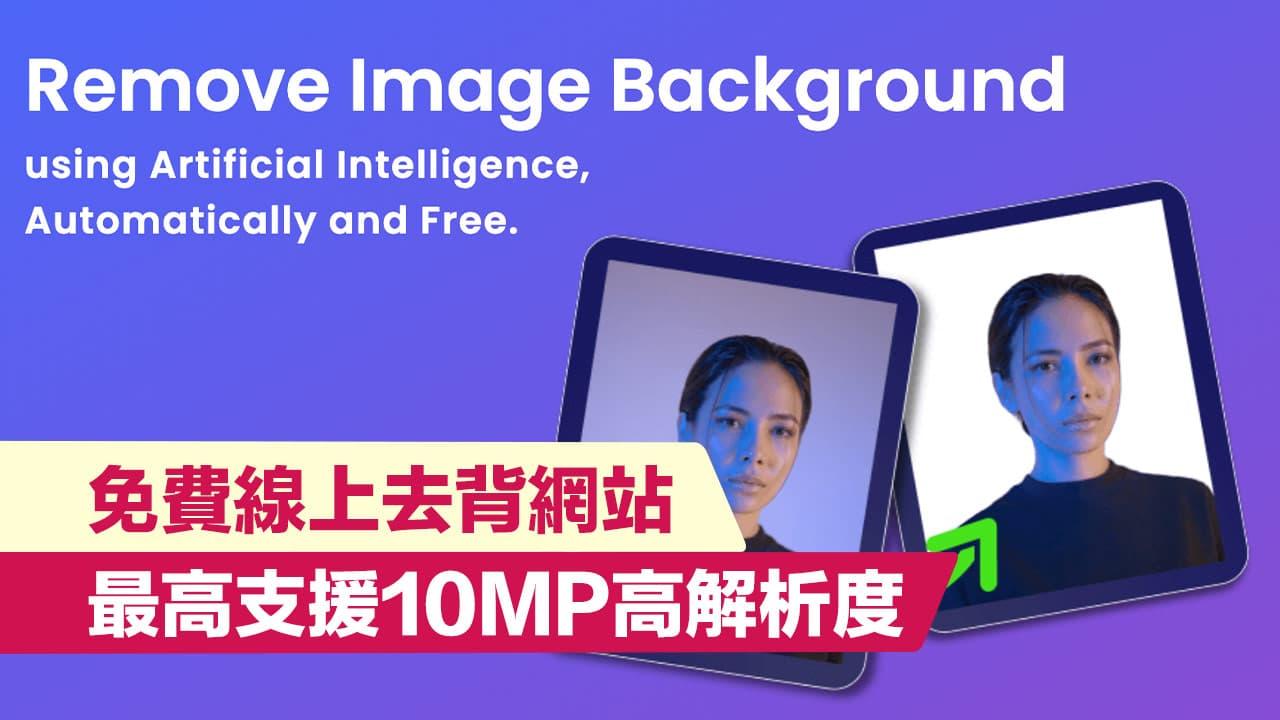 BackgroundCut 免費一鍵線上照片去背 最高10MP高解析度
