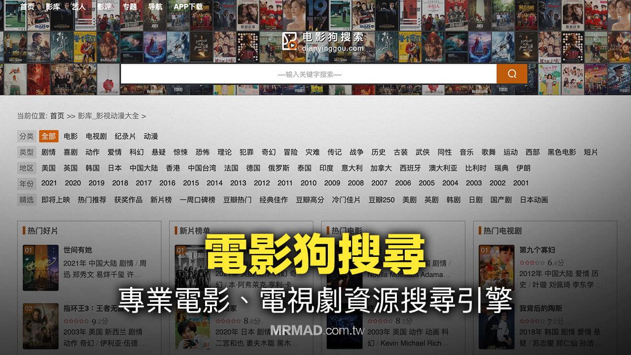 電影狗搜尋:專業電影資源搜尋引擎,電腦手機免費線上看