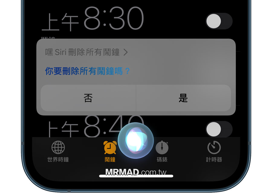 iPhone如何快速刪除所有鬧鐘?教你用Siri輕鬆刪除鬧鐘設定3