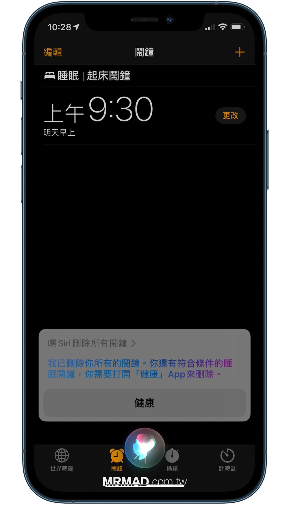 iPhone如何快速刪除所有鬧鐘?教你用Siri輕鬆刪除鬧鐘設定4
