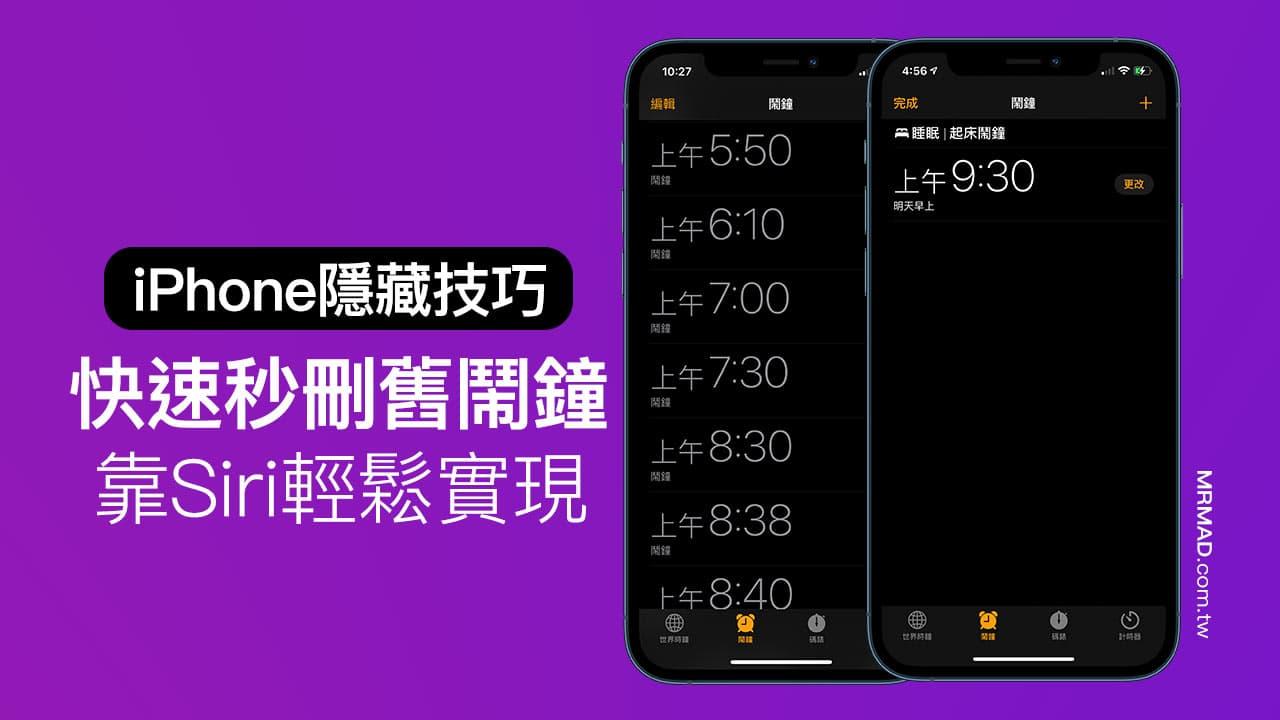 iPhone如何快速刪除所有鬧鐘?教你用Siri輕鬆刪除鬧鐘設定