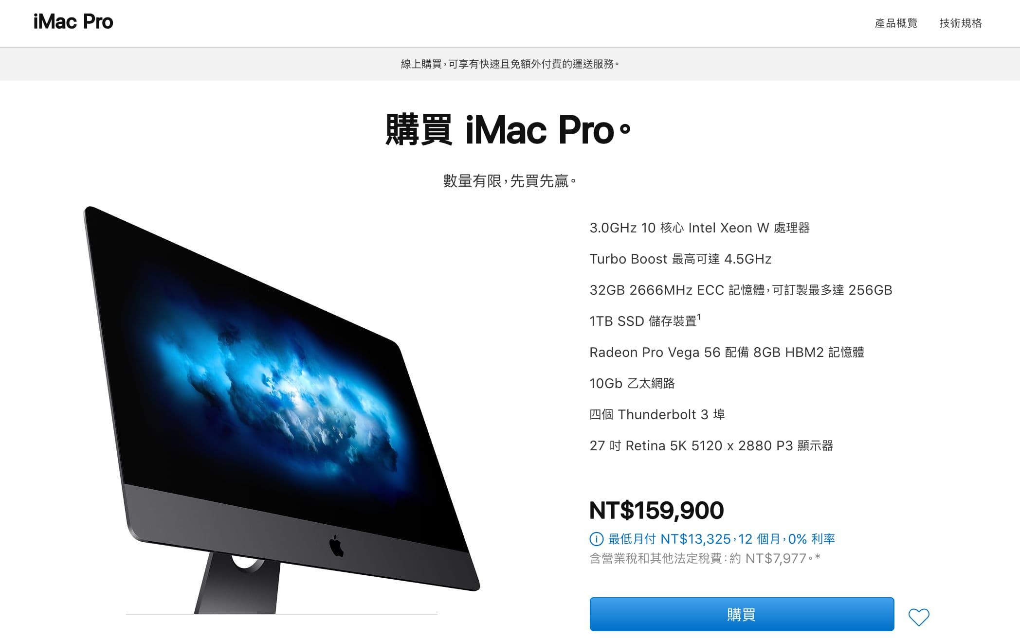iMac Pro停售準備走入歷史?蘋果證實售完不再更新1