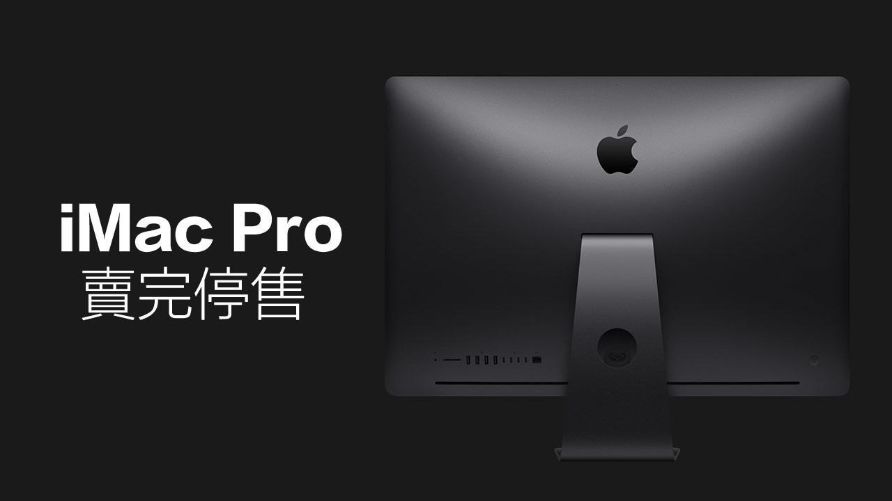 iMac Pro停售準備走入歷史?蘋果證實售完不再更新