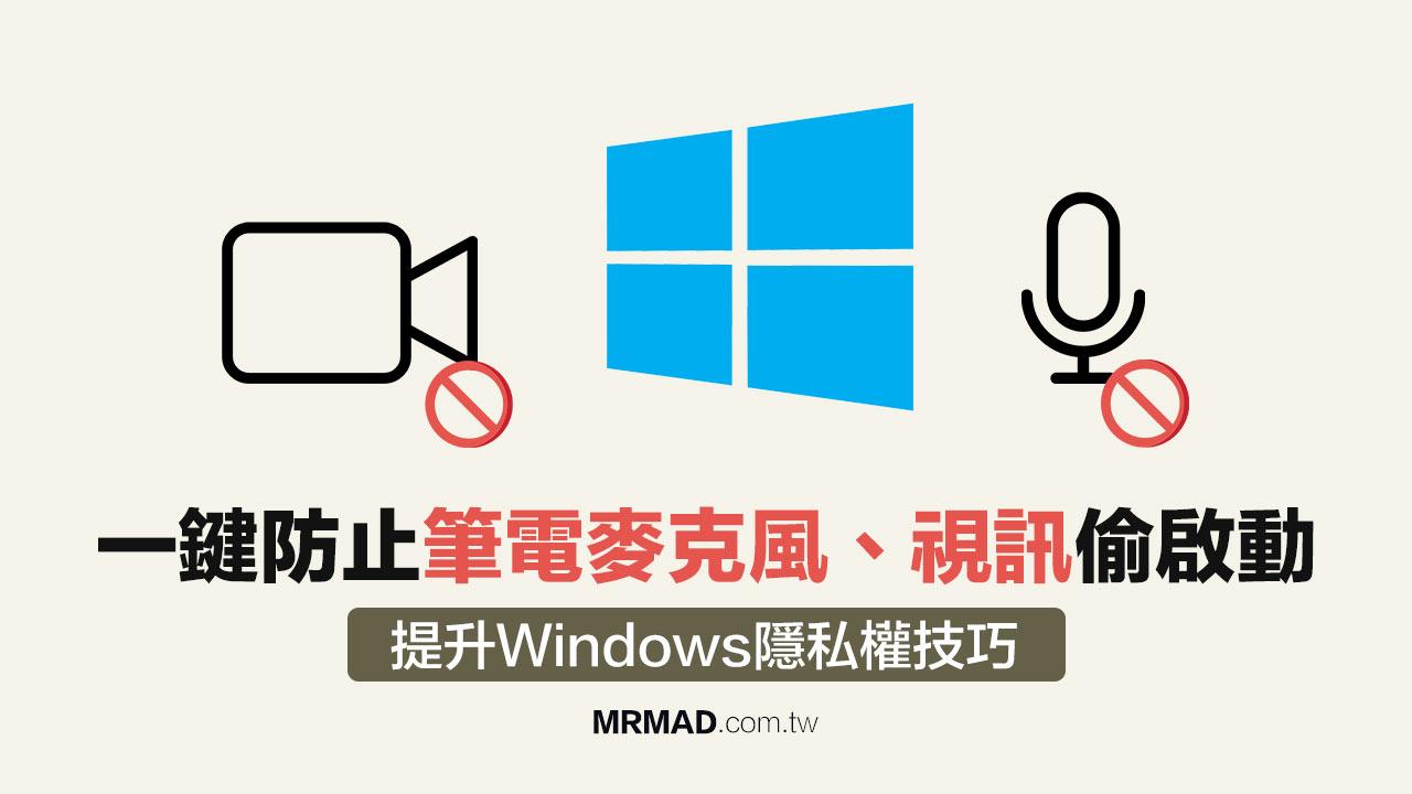 一鍵關閉Win10偷開麥克風、視訊鏡頭方法,避免電腦被監聽和偷窺