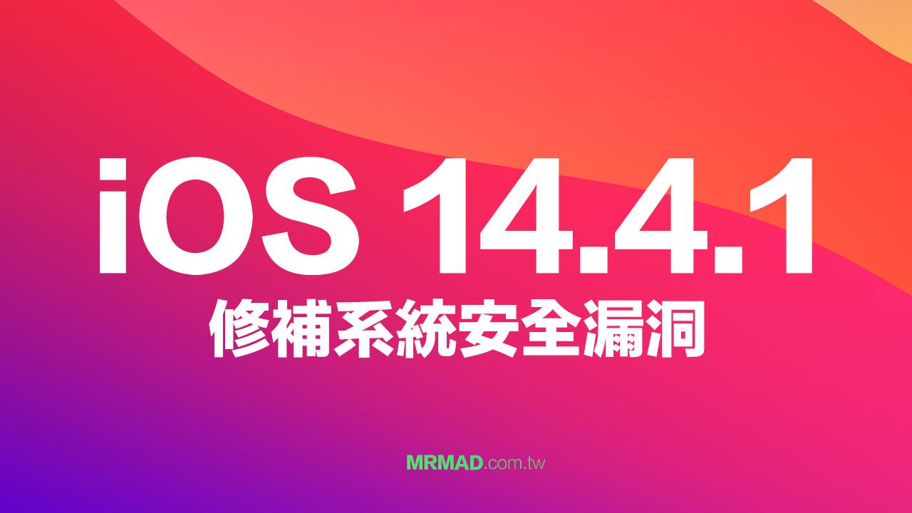 iOS 14.4.1 修正iPhone 系統漏洞,災情耗電有改善?