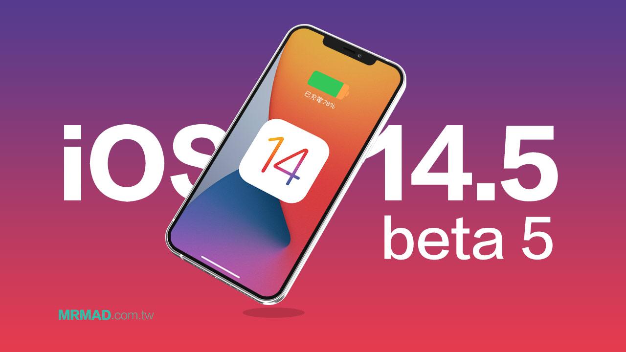 蘋果 iOS 14.5 / iPadOS 14.5 beta5 釋出,最終測試版來了!