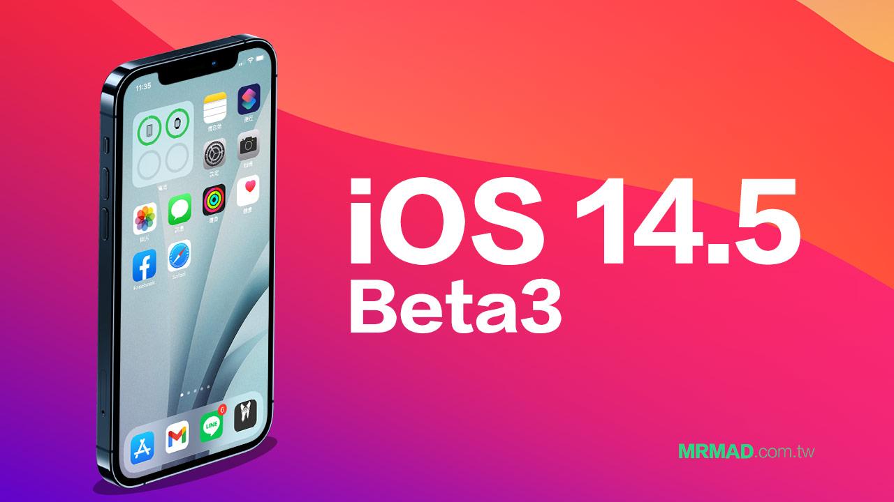 iOS 14.5 Beta3 已經釋出,快速帶你了解有哪些新功能