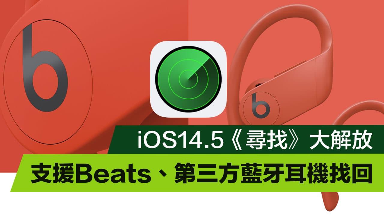 尋找 App 支援非 Apple 原廠耳機