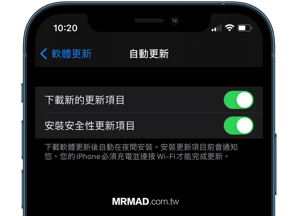 自訂 iOS 、iPadOS 系統或安全修補更新方法3