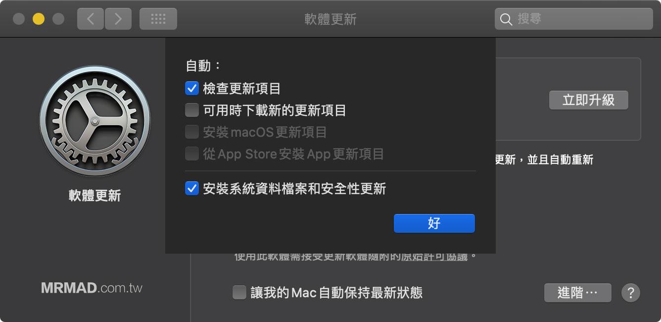 macOS 系統更新機制