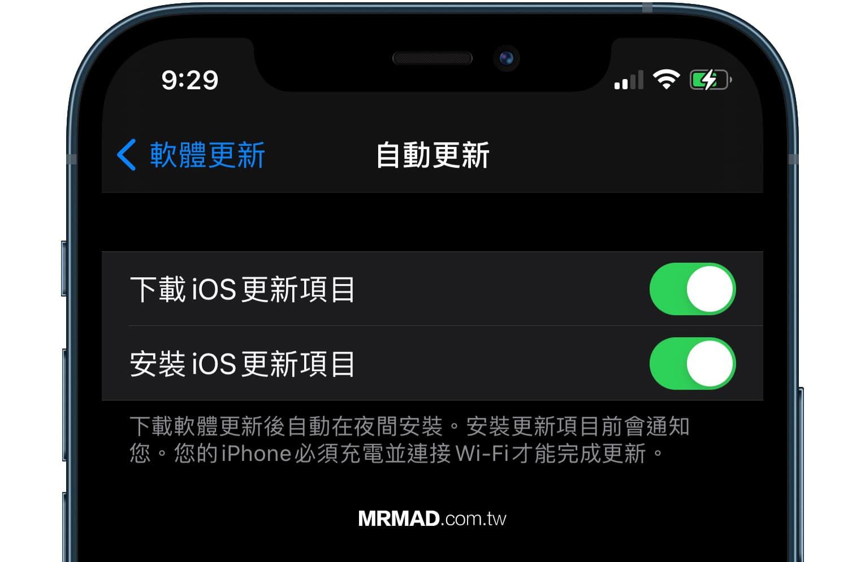 iOS 14.5 新增自動安裝iOS 更新項目