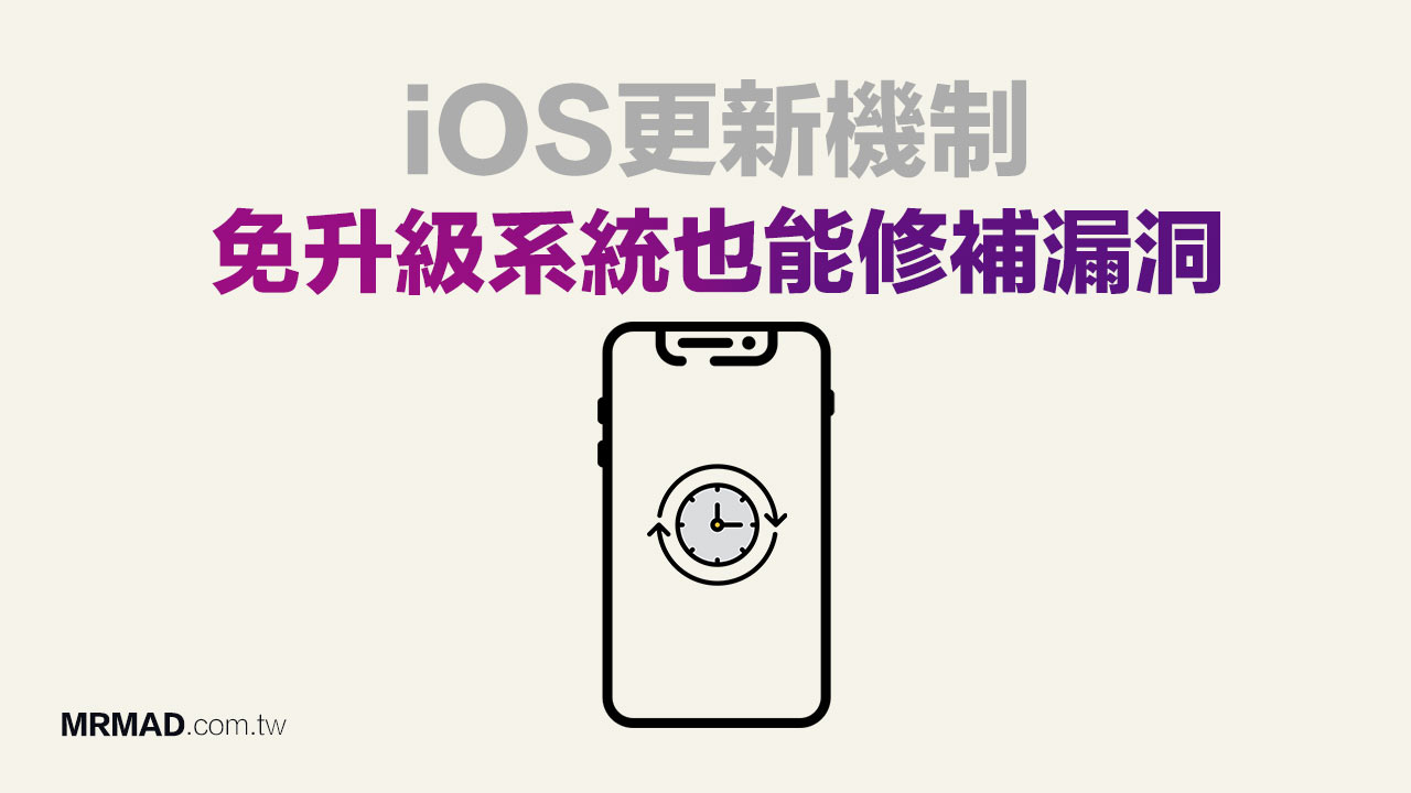 如何用iPhone自訂安全性更新,免下載升級iOS 也能修補漏洞