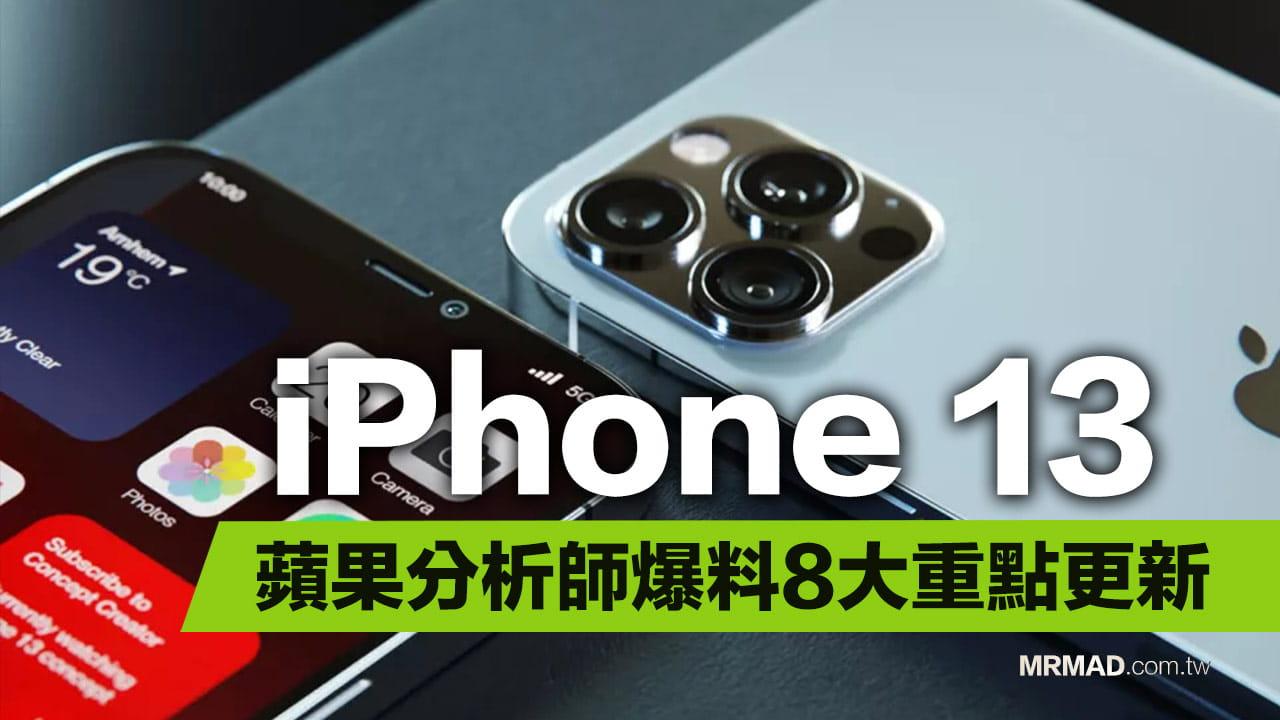 郭明錤爆料iPhone 13規格,120hz螢幕與8大重點搶先看