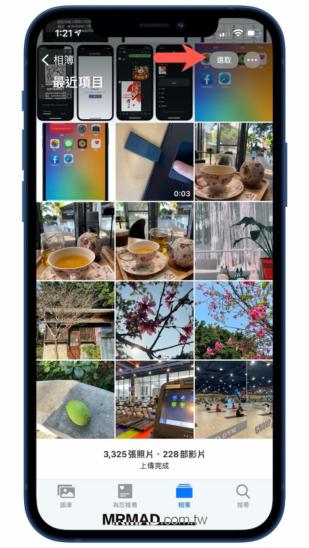 如何透過iCloud分享照片給 Android 手機