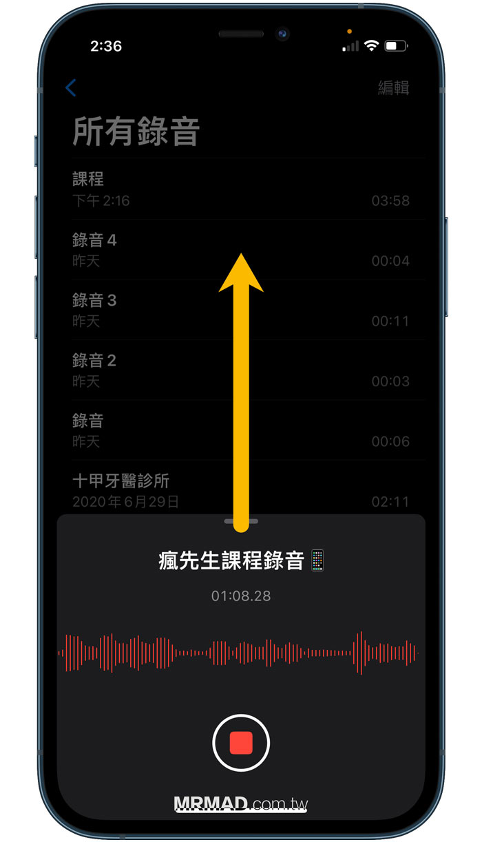 如何用iOS語音備忘錄去除背景降噪技巧
