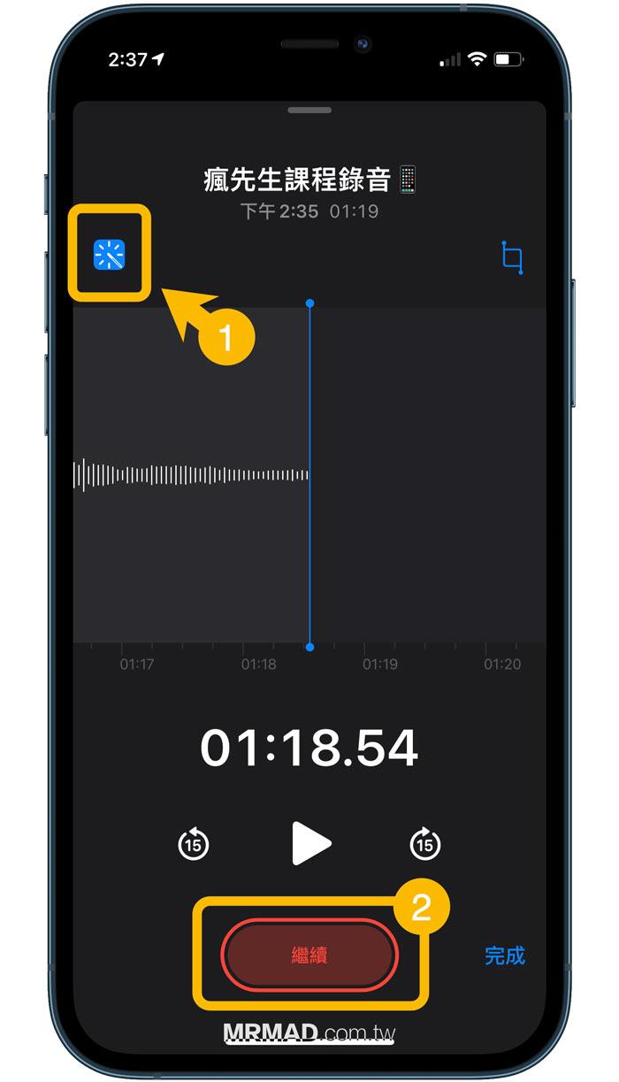 如何用iOS語音備忘錄去除背景降噪技巧3
