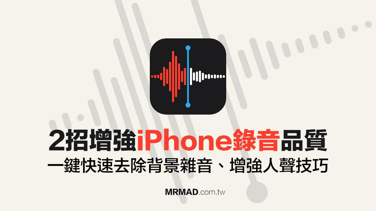 2招增強iPhone 錄音品質,快速去除背景雜音、增強人聲技巧