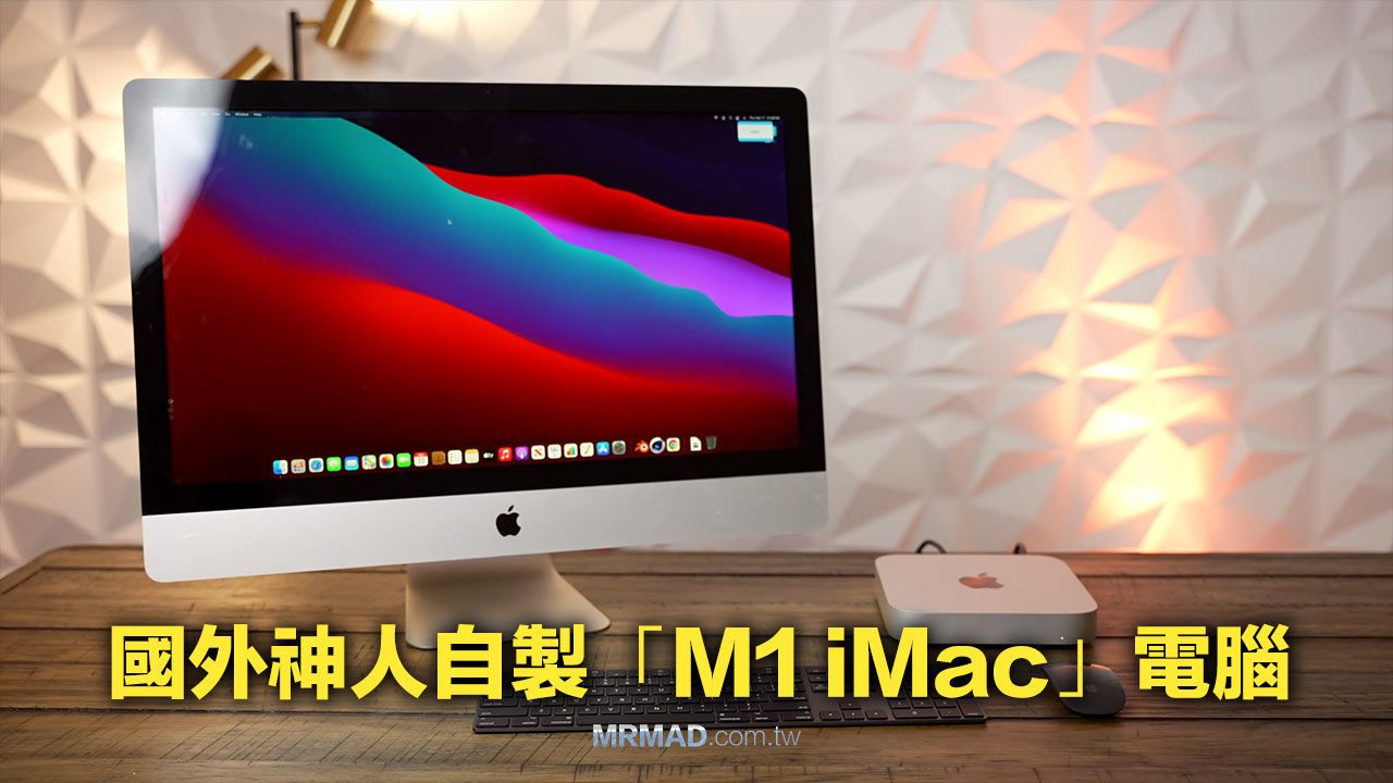 全球首款M1 iMac 電腦來了,國外用戶用Mac mini 改裝