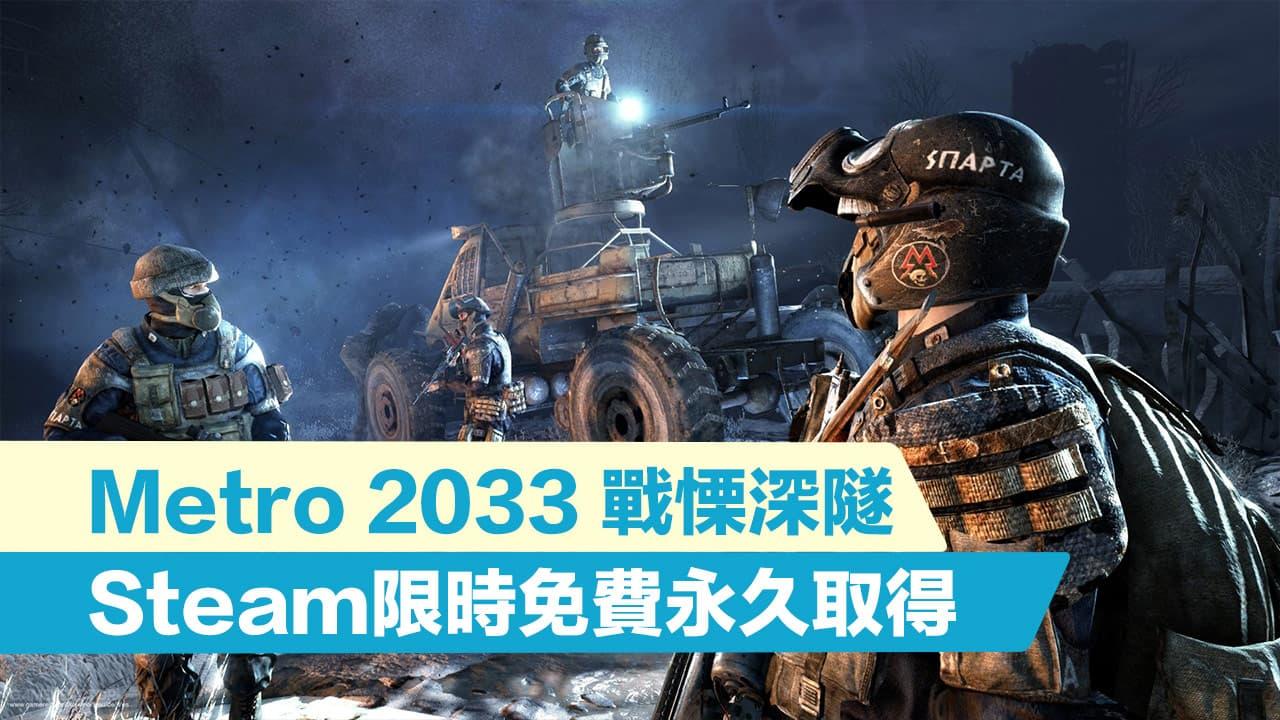 《Metro 2033 戰慄深隧》Steam限時免費中 限定3天永久取得