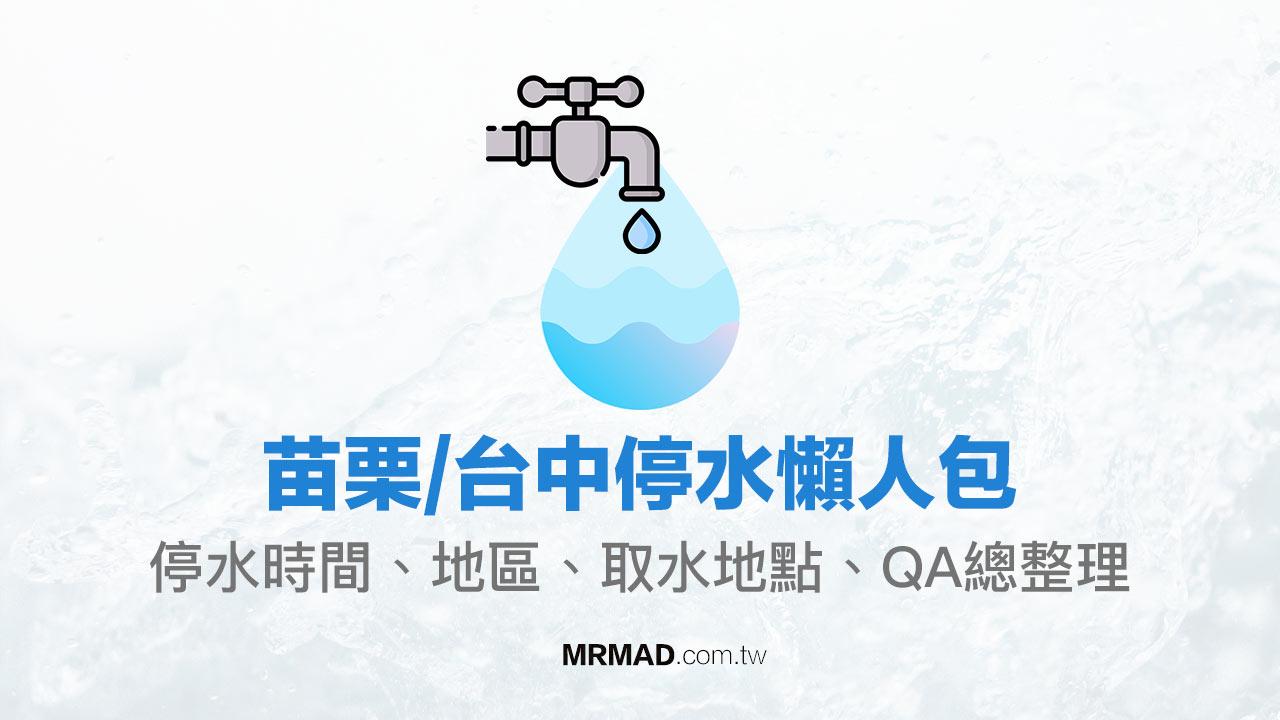 【苗栗 / 台中停水 懶人包】停水時間、地區、取水地點、QA總整理