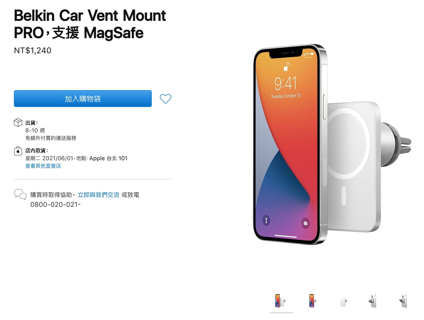如何替 iPhone 挑選 MagSafe車充支架