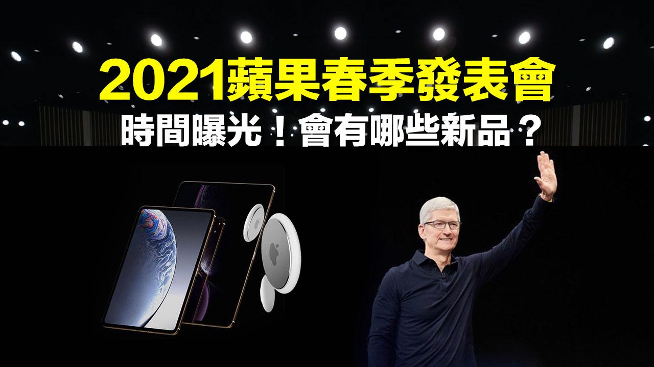 傳蘋果春季發表會將在3/23舉行,會有哪些新產品?