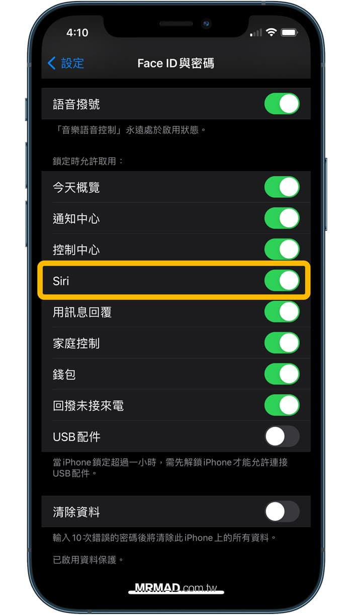 Siri 功能設定1