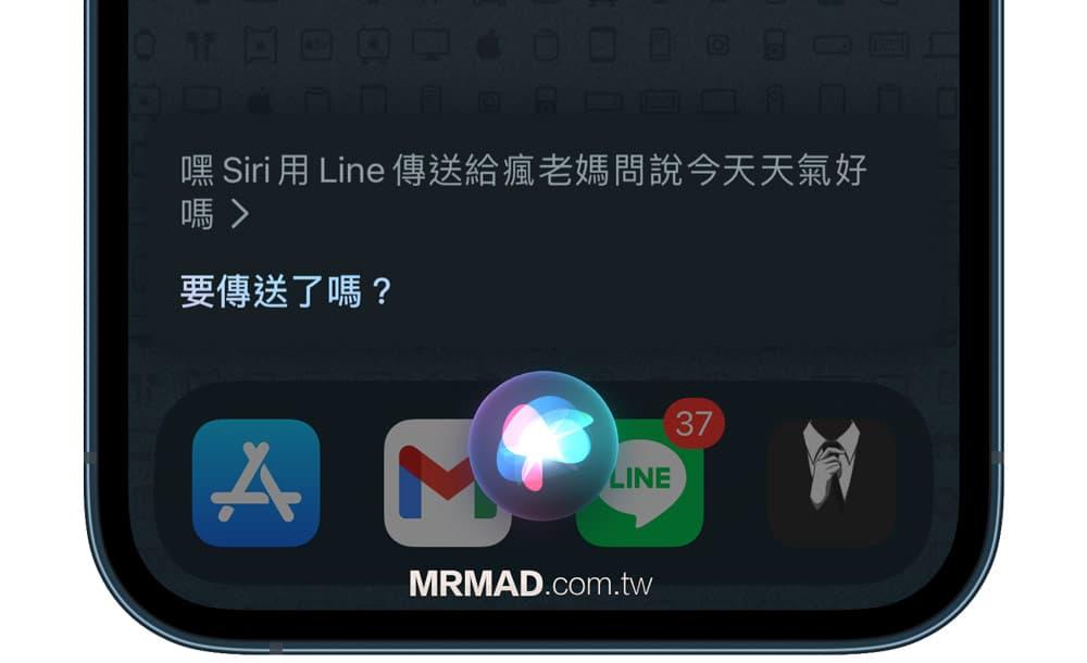 透過Siri傳Line訊息方法