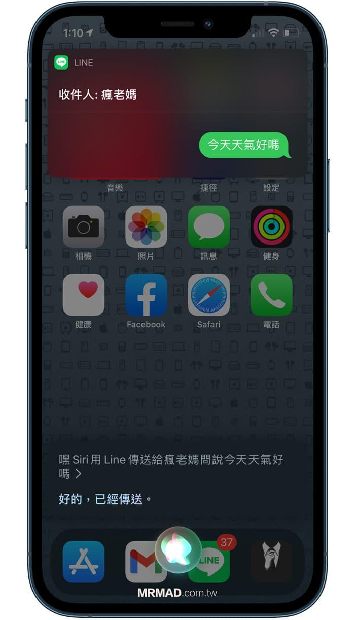 透過Siri傳Line訊息方法2