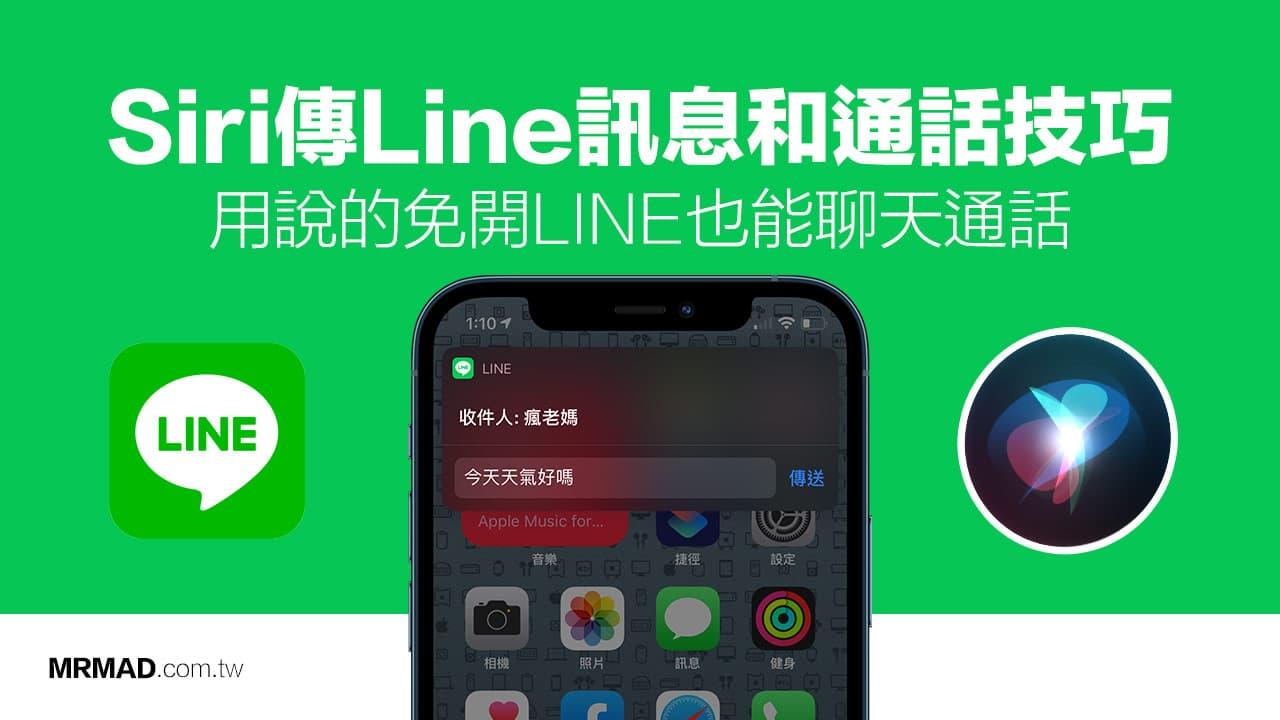 教你用Siri傳送Line訊息和打Line電話,免iOS捷徑也能實現