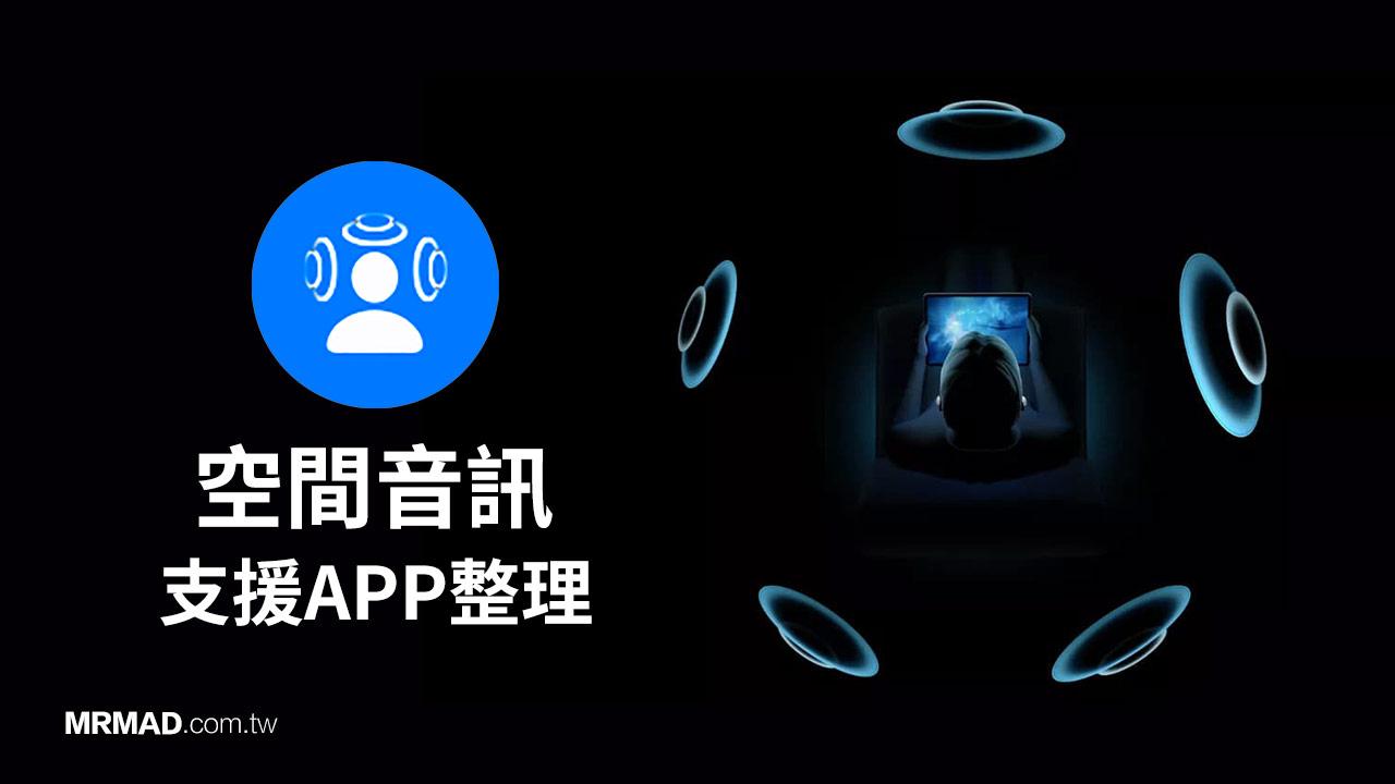 支援AirPods 空間音訊 App 有哪些?這篇整理告訴你