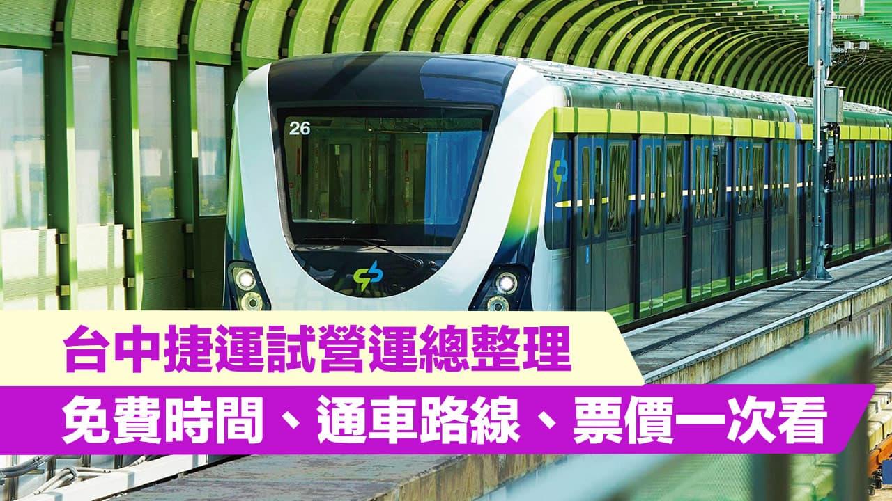 台中捷運試營運總整理:免費時間、通車路線、票價一次看