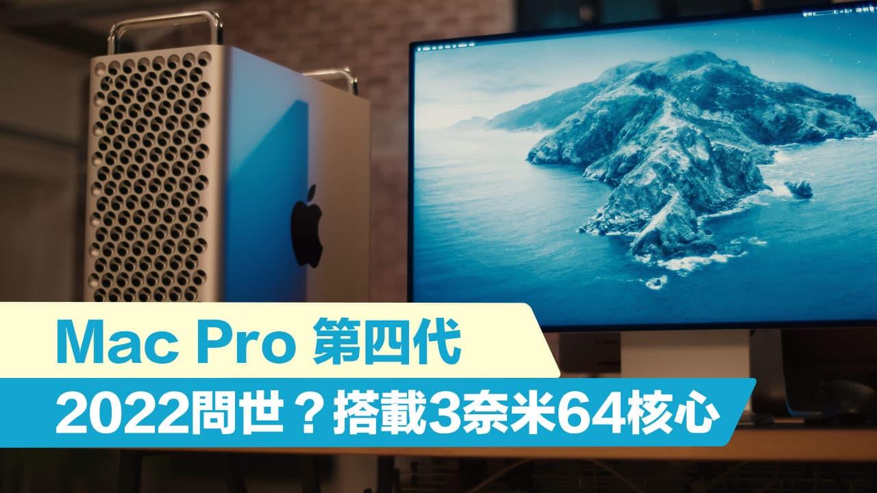 Mac Pro 第四代傳出會在2022年問世,搭載3奈米64核心處理器