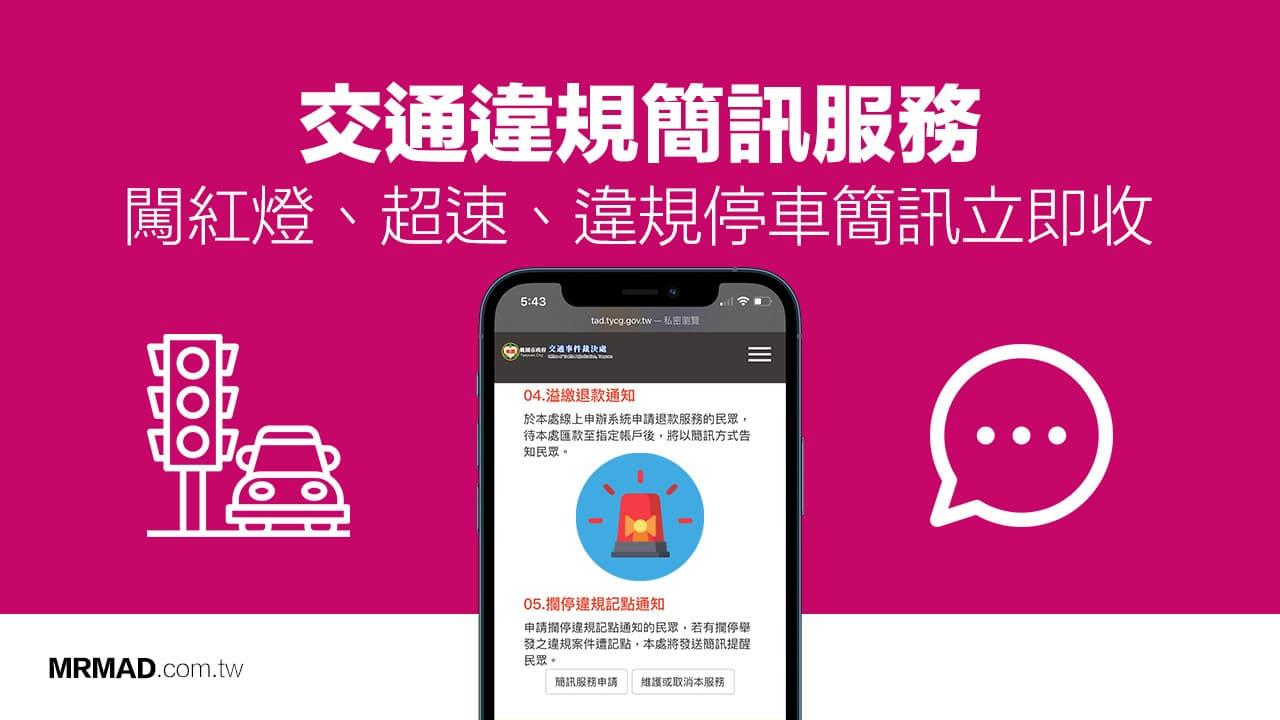 交通違規簡訊服務怎麼申請?闖紅燈、超速、違停簡訊立即通知