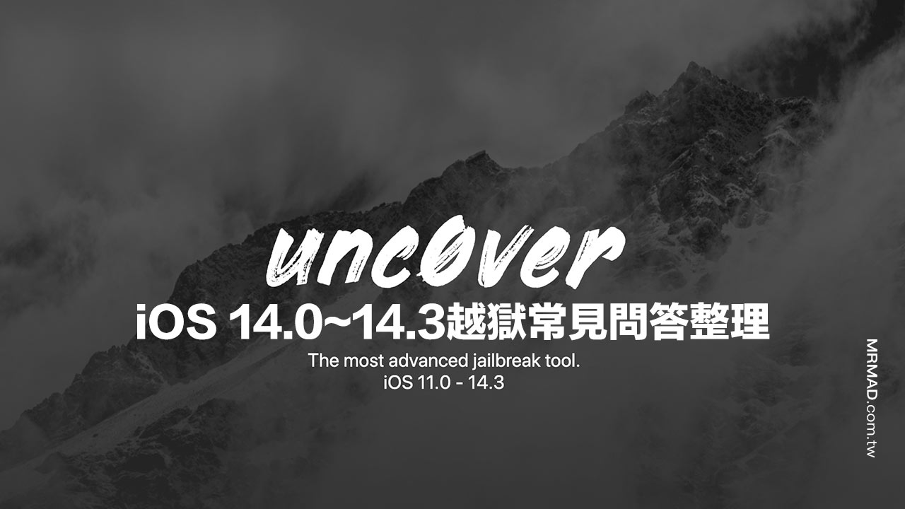 unc0ver越獄支援 iOS 14.0~14.3 設備,常見問答看這篇