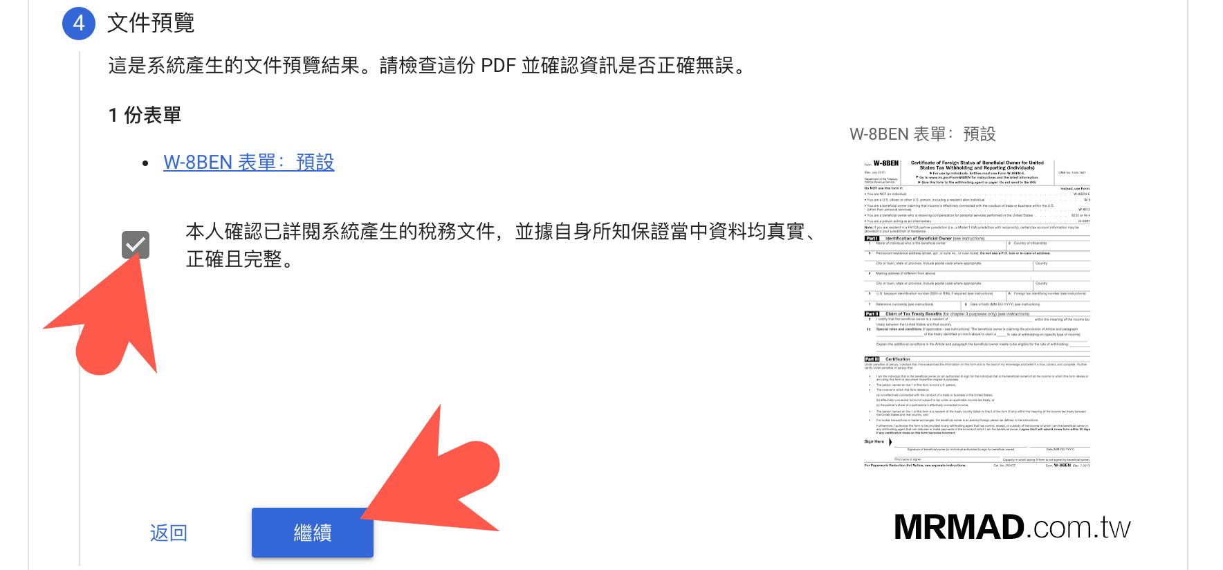 填寫 Google 稅務資訊教學8