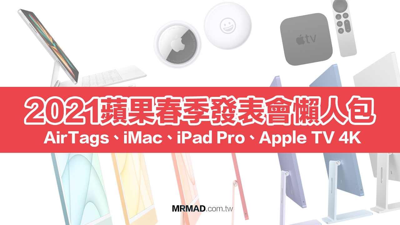 2021年Apple春季会议懒惰包:AirTags,iMac,iPad Pro,Apple TV 4K-Mr。 疯狂的