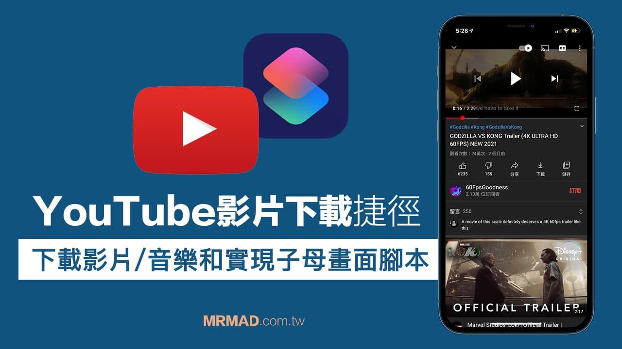捷径脚本,可在2021年下载YouTube视频,音乐/画中画支持(iOS 14)-先生。 疯狂的