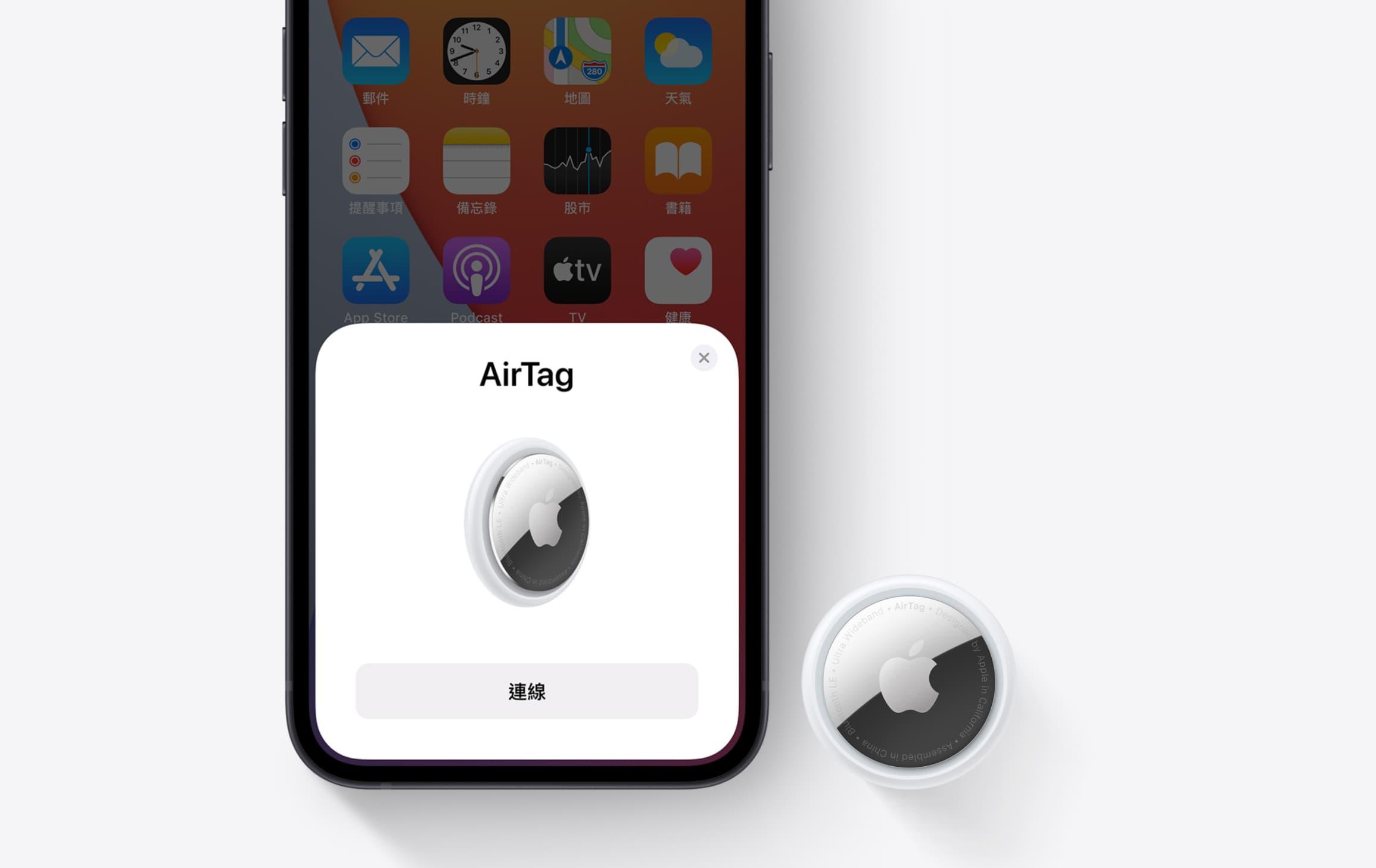 airtags可透過iOS / iPadOS 裝備快速配對