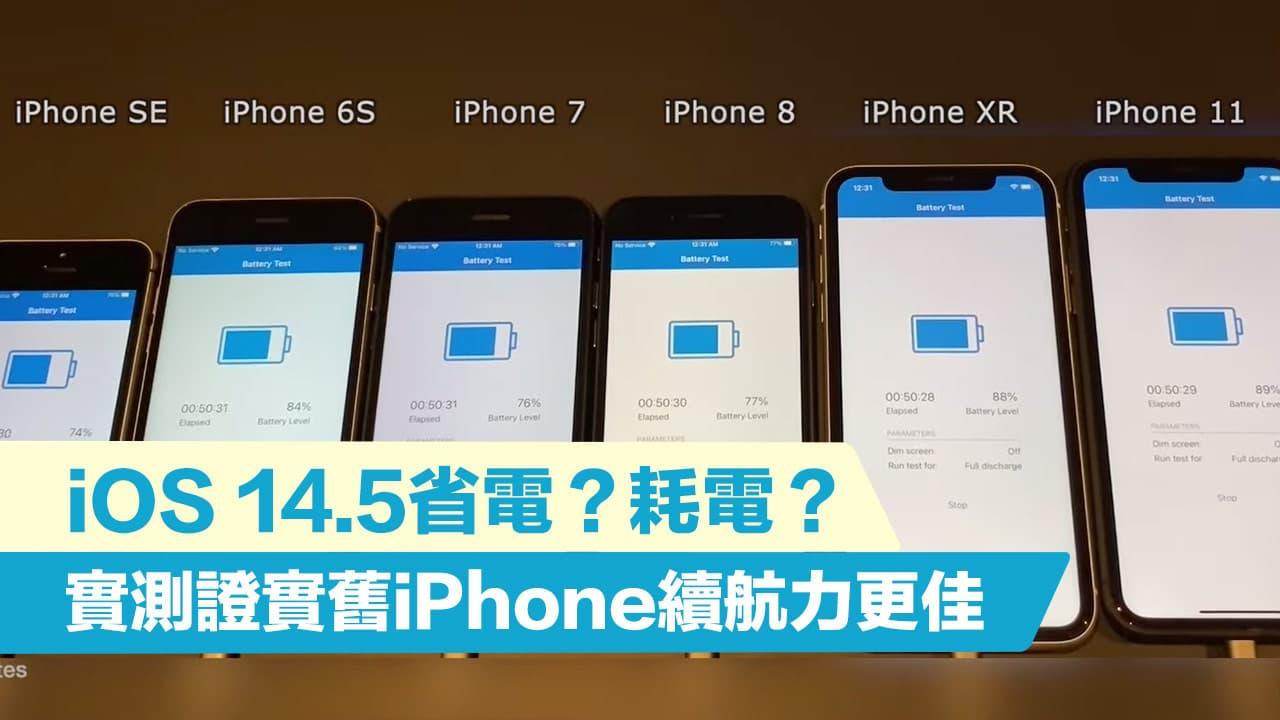 升級iOS14.5電池續航力?證實3款舊iPhone省電超有感
