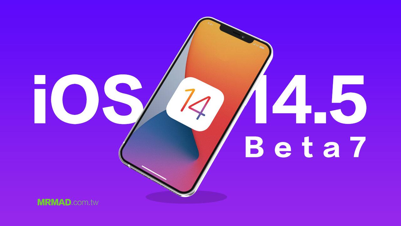 蘋果釋出 iOS 14.5 Beta7 更新與修正內容搶先看