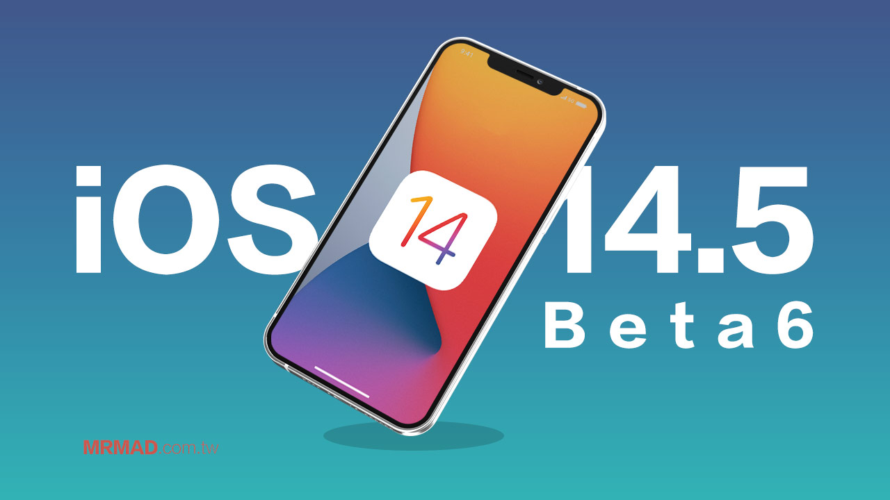 iOS 14.5 beta6 更新帶來兩大功能改進,正式版快要來了!