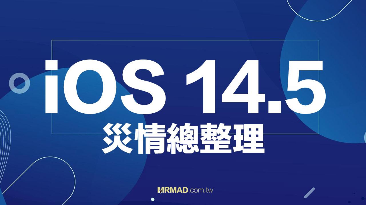 【iOS 14.5災情總整理】耗電、發燙、各種錯誤回報快速查