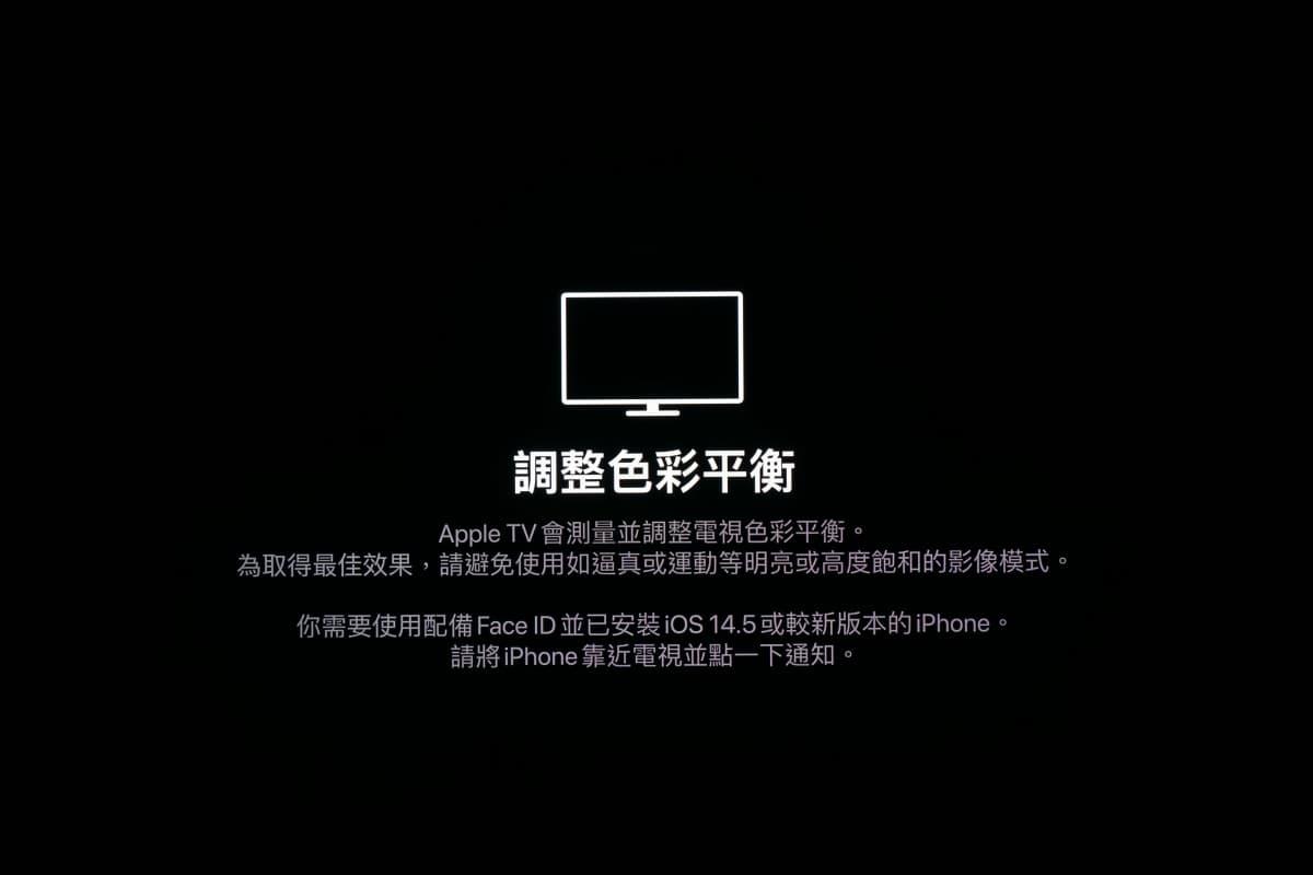 如何用 iPhone 替 Apple TV 電視實現色彩平衡處理1