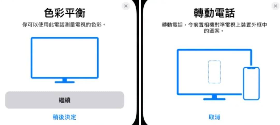 如何用 iPhone 替 Apple TV 電視實現色彩平衡處理3