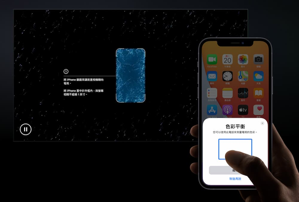 Apple TV 4K色彩平衡處理怎麼用?靠iPhone輕鬆替電視校色