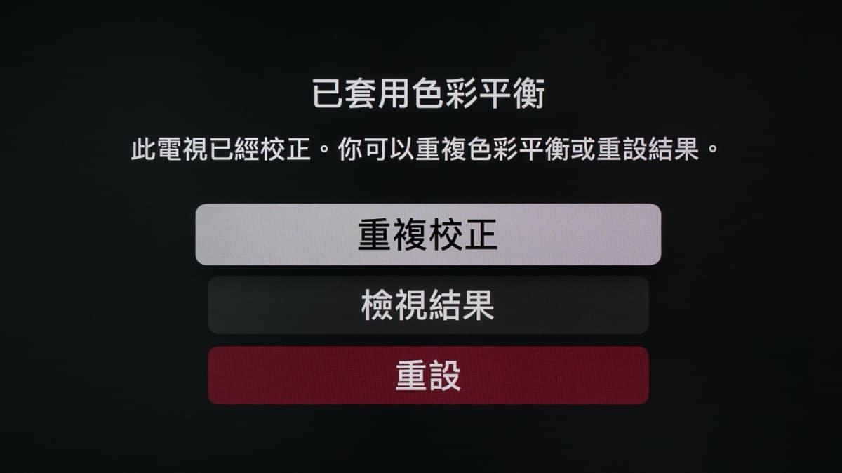 如何用 iPhone 替 Apple TV 電視實現色彩平衡處理5