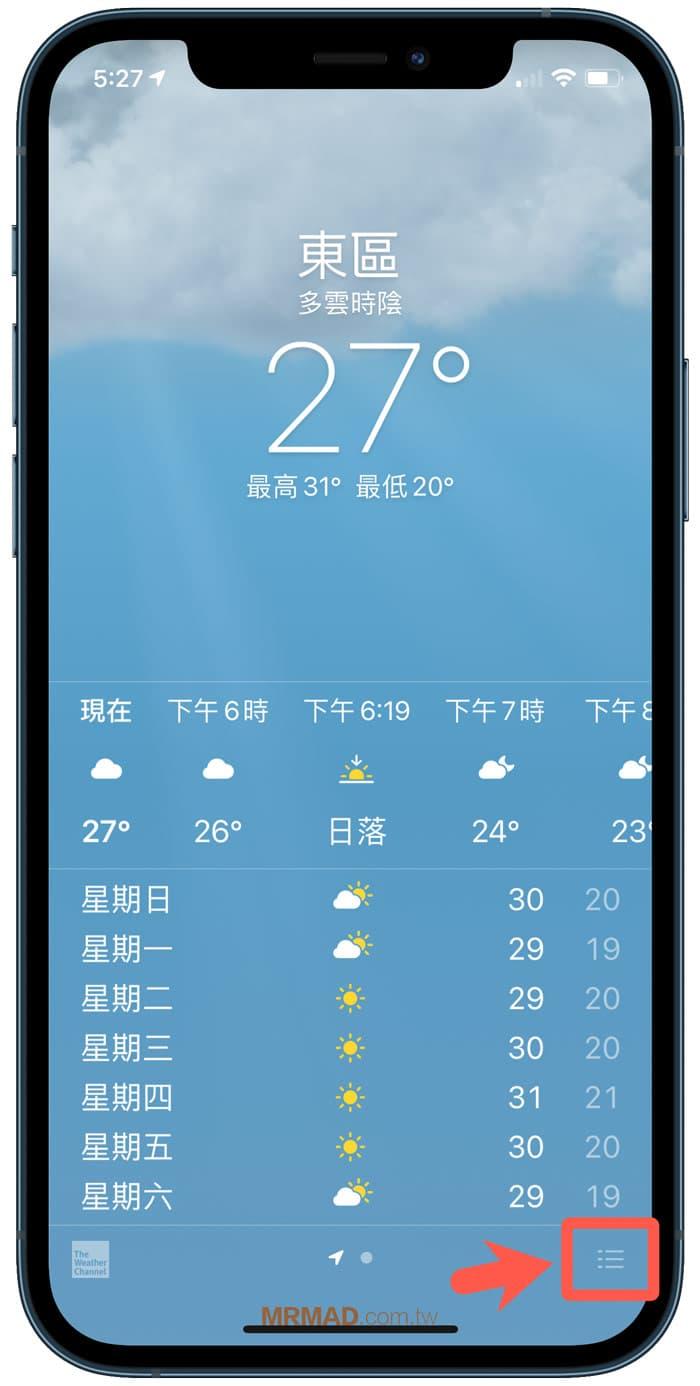 修改 iPhone 天氣華氏或攝氏教學