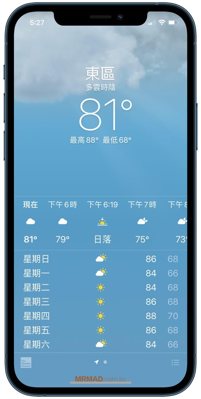 修改 iPhone 天氣華氏或攝氏教學2